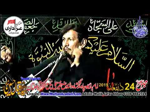 Live Majlis e Aza 24 Ziqad 2019 Place Imam bargah Cha Ganjo Shah Wala Pul Muzafarabad Multan