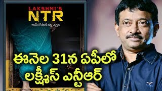 Director RGV to Release Lakshmiand#39;s NTR Movie on This Month 31st in AP | hmtv
