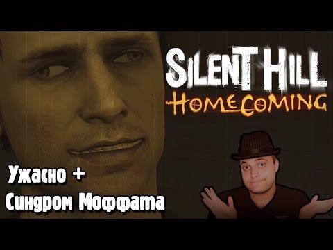 Silent Hill: Homecoming - Ужасно + Синдром Моффата