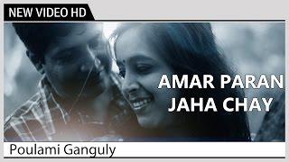 Amar Paran Jaha Chay - Poulami Ganguly | Tagore Songs | Music Video