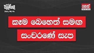 2021-06-01 | Neth Fm Balumgala