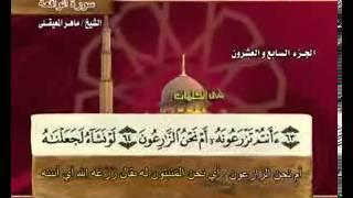 سورة الواقعة بصوت ماهر المعيقلي مع معاني الكلمات Al-Waqi'a