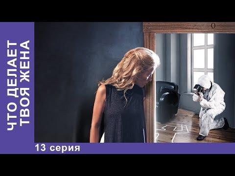 ЧТО ДЕЛАЕТ ТВОЯ ЖЕНА?. 13 Серия. Детективы 2017 . Лучшие Детективы. Сериалы 2017. Новинки 2017 #1