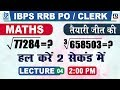 Square root | Cube root | IBPS RRB PO/Clerk | Maths | 2:00 PM