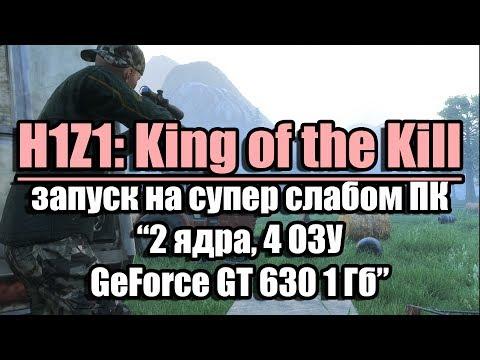 Тест H1Z1: King of the Kill запуск на супер слабом ПК (2 ядра, 4 ОЗУ, GeForce GT 630 1 Гб)