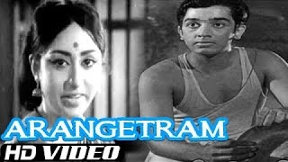 Arangetram  Tamil Full Movie  Kamalhaasan  KBalach