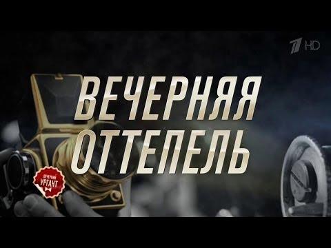 """Вечерний Ургант. Пародия на сериал """"Оттепель"""""""