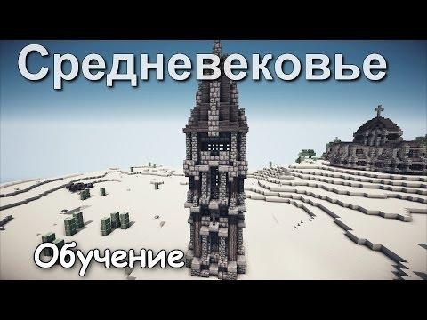 Как построить Башню в Minecraft? [Средневековье]