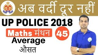 7:00 PM UP Police गणित by Naman Sir II Average I Day #45