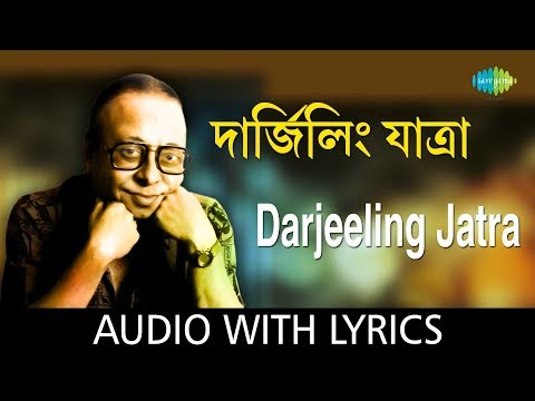 Darjeeling Jatra with lyrics | R.D.Burman | Chhotoder Gaan | HD Song
