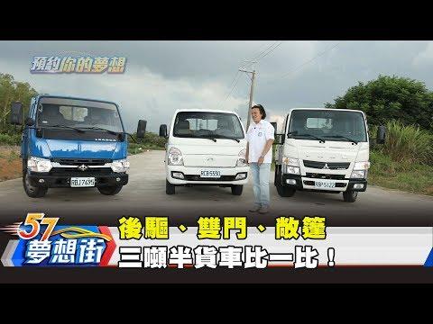 台灣-57夢想街 預約你的夢想-20180817 後驅、雙門、敞篷 三噸半貨車比一比!