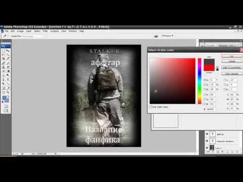 Как в фотошопе сделать обложку для фанфика