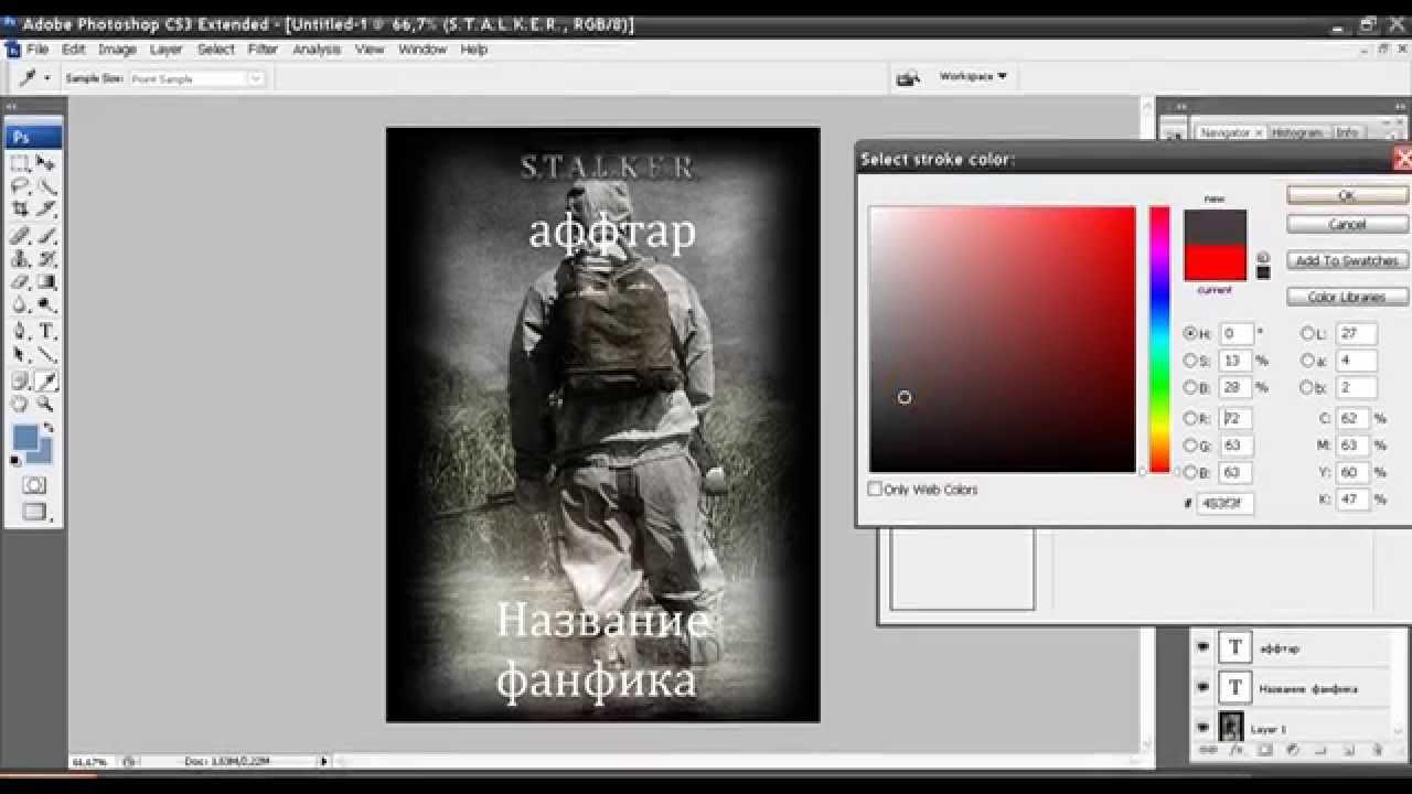 Как сделать обложку для фанфика Типичный Sokol491 - YouTube