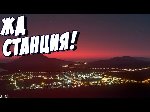 СТРОИМ НОВУЮ ЖД СТАНЦИЮ! - Cities: Skylines #10