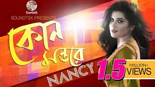 Nancy - Kon Montore | Eid Exclusive 2017 | Lyric Video | New Bangla Song 2017 | Soundtek