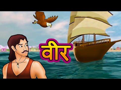 Veer - Hindi story for children | Panchatantra kahaniya | Short Stories for kids thumbnail