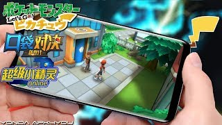 New Pokemon Games Coming Soon! Pokemon Online, Let's Go Pokemon And More - Android IOS Gameplay