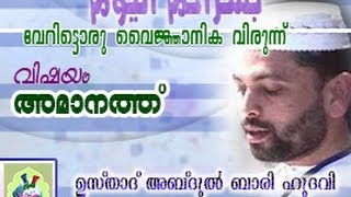 KICR SKSSF LIVE بشراكم اليوم Amaanath by Usthad Abdul Bari Hudawi   April 03 2014