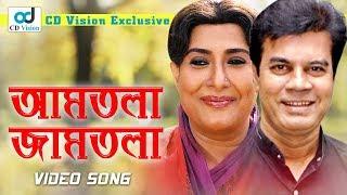 Aam Tola Jam Tola | Kusum Koli(2016) | HD Movie Song | Ilias kanchan  | Suchorita | CD Vision