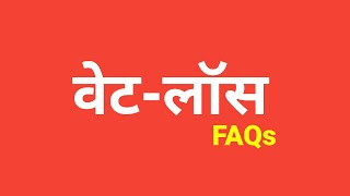Weight Loss FAQs | Weight Loss Questions | Weight Loss Myths | Weight Loss TV