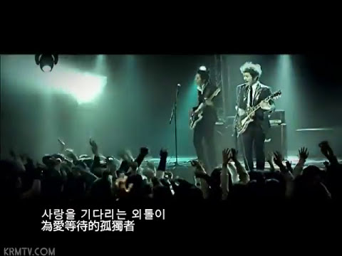 MV  C.N.BLUE - 孤獨的人 (中字)