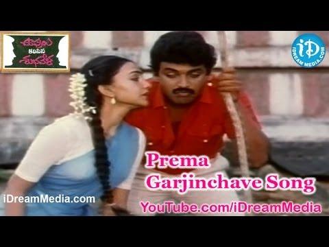 Prema Garjinchave Song - Choopulu Kalasina Shubhavela Movie Songs - Mohan - Ashwini