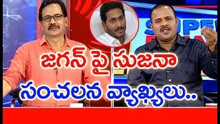 MAHAA NEWS MD Vamsi Krishna Analysis On BJP Sujana Chowdary Press Meet | #SPT