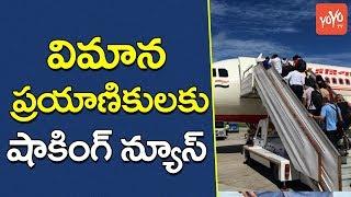 విమాన ప్రయాణికులకు షాకింగ్ న్యూస్ | Airports Security Cost Will Charge from Passenger Service Fee
