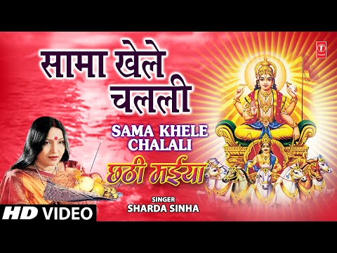 Shaama Khele Chalali By Sharda Sinha Bhojpuri Chhath Songs [full Song] Chhathi Maiya video
