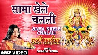 Shaama Khele Chalali By Sharda Sinha Bhojpuri Chhath Songs [Full Song] Chhathi Maiya