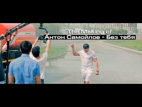 Антон Самойлов - The making of «Без тебя» 2013