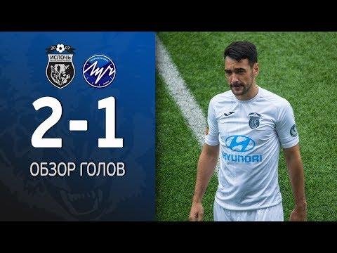 Ислочь - Луч 2-1 | Товарищеский матч
