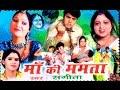 Maa Ki Mamta | माँ की ममता | Kissa