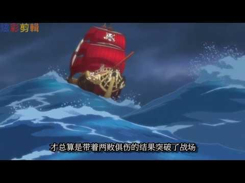 海賊王  艾德 沃海戰 金獅子和羅傑