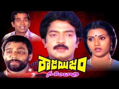Rowdyism Nasinchali Full Length Telugu Movie || DVD Rip..