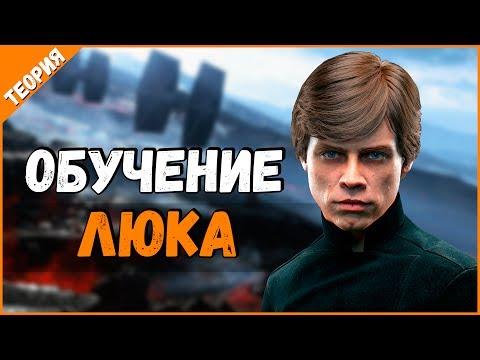 Если бы Люк Скайуокер стал ДЖЕДАЕМ в Детстве | Звездные Войны - Теория