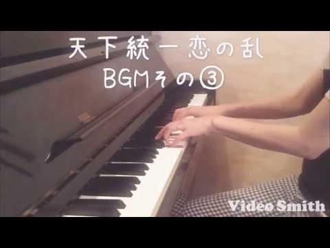 耳コピ ピアノ 天下統一恋の乱 BGM その③