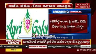 Local BJP Leaders To Participate In Agrigold Victims Protest In Vijayawada | Updates