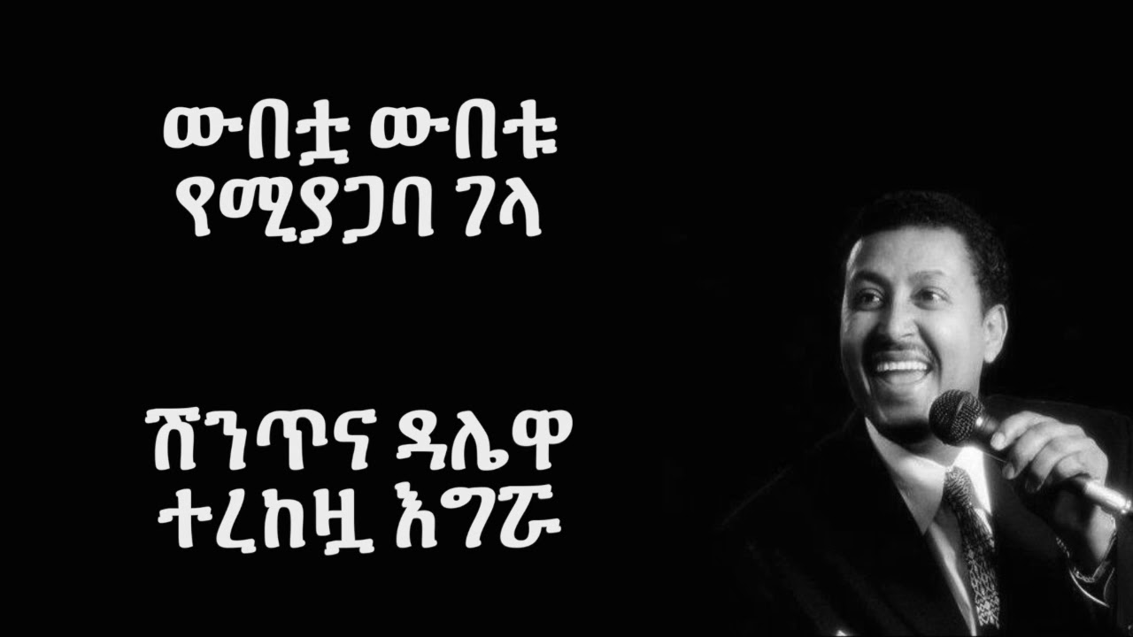 Neway Debe - Fiyel Kitel Enji ፍየል ቅጠል እንጂ (Amharic With Lyrics)