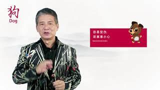 2018 Dog Zodiac Forecast by Grand Master Tan Khoon Yong