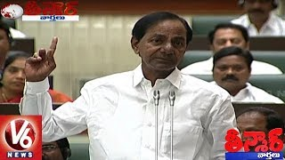 Highlights Of CM KCR Speech In Telangana Assembly | Day 3 | Teenmaar News