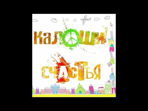 Калоши Счастья - Осколок