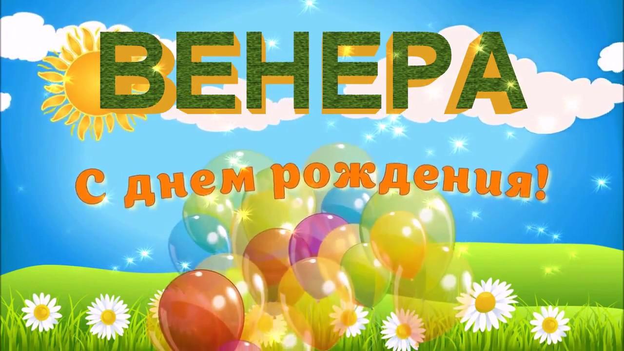Поздравление венеру с днем рождения