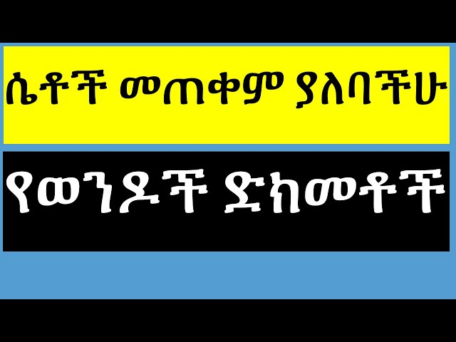 Relationship Tips In Amharic