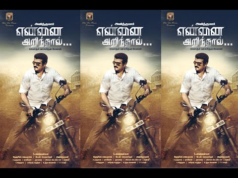 Yennai Arindhaal- Thala 55 Teaser - Ajith | Trisha | Arun Vijay - Tamil New Movie video