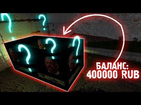 ПОТРАТИЛ 400000 РУБЛЕЙ НА КЕЙСЫ В STALKER