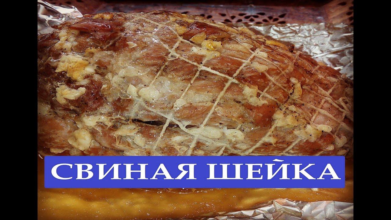 Рецепт свиной шейки в духовке