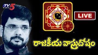 రాజకీయాలు వాస్తుపై ఆధారపడుతున్నాయా..? | Top Story With TV5 Murthy