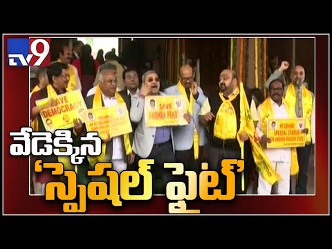 TDP MPs protest outside Parliament for Special status to Andhra - TV9