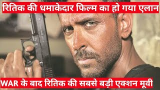 Hrithik Roshan's Next Action Thriller Movie Confirmed Which Will Be Biggest Bollywood Action Movie